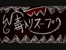 【APヘタリア】GW暇だった裏枢軸眉毛の毒入りスープ3【クトゥルフTRPG】