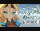 UnityでSplatoonもどきを作ってみる【Part3】