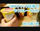 GMOクリック証券 モウカレーうどん 2015年7月