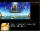 【ゆっくり】エルミナージュⅢ_PSP・UMD版_RTA_1時間8分55秒_Part1