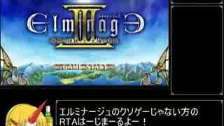 【ゆっくり】エルミナージュⅢ_PSP・UMD版_R