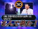 【クイズ$ミリオネア】4人で1000万円に本気で挑む!【実況】 Part2