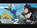 【ガンダムブレイカー2】ガンマスビルドジェネレーション‐Part10‐