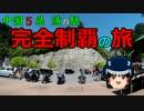 中国5県 道の駅 完全制覇の旅 第17駅 スパ羅漢