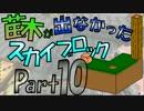 【Minecraft】苗木が出なかったスカイブロック part10[終]【ゆっくり実況】