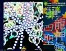 四聖龍神録EXステージ弾幕の避け方(後半一部)
