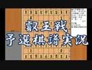 【一手3秒で】叡王戦予選棋譜実況してみたpart1