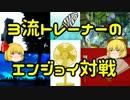 【ポケモンORAS】3流トレーナーのエンジョイ対戦ORAS編8