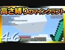 【Minecraft】高さ縛りのマインクラフト 第46話【ゆっくり実況】