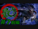 【実況】最低限文化的な狩りをするモンスターハンター4G #7 前編【MH4G】