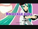 【初音ミク】オリジナル曲「Knuckle Girl」