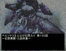 ペルソナ3主人公が幻想入り 第百三十話(異聞・三話終幕)
