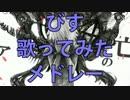 【作業用BGM】びすソロ10曲歌ってみたメドレー!