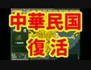【HoI2大日本帝国プレイ】大東亜戦争チャレンジpart2【マルチ】