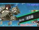 【艦これ】 積み任務を消化しようPart6【ゆっくり実況】