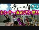 【実況】ヤンキー春のパン祭り 03(終)