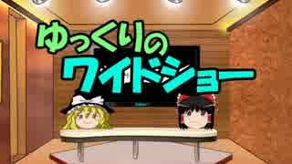 ゆっくりのワイドショー第9回放送