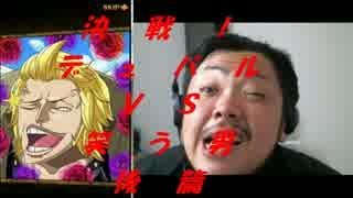 8b5339e0aad6b キーワードで動画検索 ゲーム ワンピース - 決戦!デュバルVS笑う男 マスター 後篇