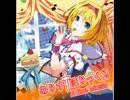 【東方Vocal】appetite【Alice Music】