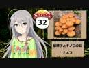 【モバマス】星輝子とキノコの話32 ナメコ