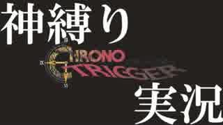 【神縛り】クロノトリガー最高難易度クリ
