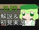 【解説&初見】幻想世界記 #1【二人実況】