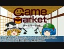 ゆっくりボードゲームラジオ Vol_10