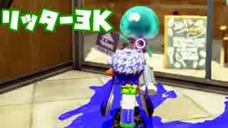 【Splatoon】リッター3K快感狙撃集 -ガチもあるよ-