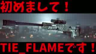 【BF4】初めまして!TIE_FLAMEです!【生声】