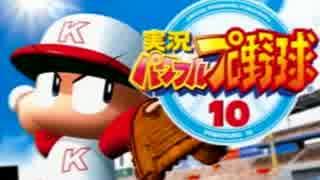 【100分間耐久】 パワプロ10 サクセス・マ