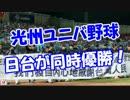 【光州ユニバ野球】 日台が同時優勝!
