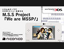 M.S.S Project 「We are MSSP!」/ ニンテ