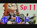 元プロゲーマーが塗りつくスプラトゥーン!Sp:11【実況】