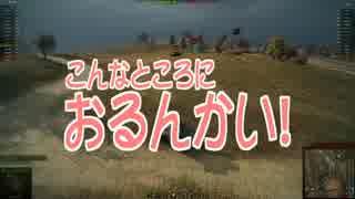 【WoT】 方向音痴のワールドオブタンクス Part21 【ゆっくり実況】