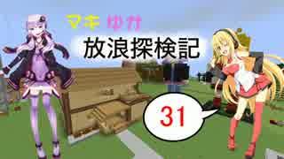 【Minecraft】マキゆか放浪探検記 Part31