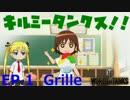 【WoT】キルミータンクス!!   EP.01【Grille】
