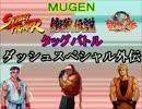 【MUGEN】SF&餓狼&龍虎タッグバトル2・part4