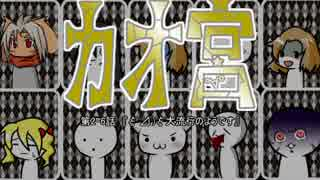 【迷宮キングダム】カオ宮 2-6話【ゆっく