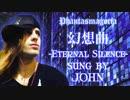 【カラオケ】Phantasmagoria 幻想曲-Eternal Silence-【外国人が歌ってみた】