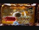CRルパン三世~消されたルパン~ 394ver 詰め合わせ part23