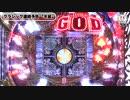 【爆発力は神レベル!】CRミリオンゴッドライジング【イチ押し!機種Check!】
