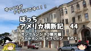 【ゆっくり】アメリカ横断記44 SF観光 ゴールデンゲートブリッジ thumbnail