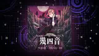 【M.S.S Project】幾四音-Ixion-【オリジ