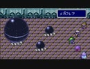 石 橋 を 叩 い て F F Ⅳ 【part 22】