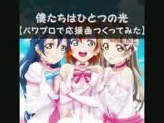 【パワプロで】僕たちはひとつの光 / Future style【ラブライブ!】 thumbnail