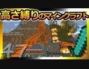 【Minecraft】高さ縛りのマインクラフト 第47話【ゆっくり実況】