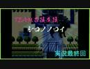 【アドベンチャー】シロノノロイ実況最終回【ゲーム】