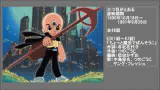90年代アニメ主題歌集 三つ目がとおる