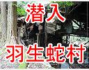 潜入!!リアル羽生蛇村!![その1]