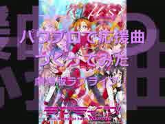 【データ配布】パワプロで 劇場版ラブライブ!The School Idol Movie【応援曲】 thumbnail